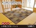 【日本製】【大人気】純国産 い草花ござカーペット 『京刺子』
