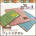 【monumonu モヌギザトリオ フェイスタオル】3色5サイズ展開<刺繍 ストライプ アニマル>