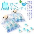 【おしゃれ 雑貨】鳥かごキャンディ かわいい 贈り物 プチギフト 配り物 北欧 ナチュラル 青い鳥