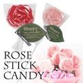 【薔薇 おしゃれ 雑貨】ローズスティックキャンディー 飴 かわいい 贈り物 ギフト 花 フラワー 母の日