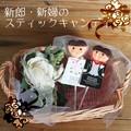 【クローバー おしゃれ 雑貨】新郎新婦のスティックキャンディ 飴 かわいい 贈り物 プチギフト 結婚式