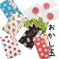 【和 おしゃれ 雑貨】おかし玉 キャンディー 飴 かわいい 贈り物 プチギフト 和風 日本 お土産