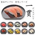 【お土産にも大人気!】ディスプレイ 1貫寿司 リアル お寿司 日本 和雑貨 和食 景品