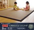 【デニム】ふっくら 竹カーペット シンプル 『DDXリオ』
