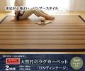【デニム】竹カーペット デニム カジュアル 『DXヴィンテージ』中材:ウレタン