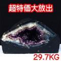 超特価大放出!ブラジル産 アメジストドーム置物 約29.65kg【代引不可】【FOREST 天然石 パワーストーン】