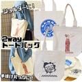 【レディース】【ファッション アパレル】2WAYキャンバストート ショルダー バッグ セレクト
