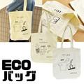 【レディース】【ファッション アパレル】エコバッグ トート カバン キャンバス セレクト