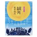 観月薬草風呂(医薬部外品)【夏の疲れに効く国産薬草風呂】