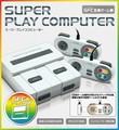 スーパープレイコンピューター<スーパーファミコン互換機・SFC互換機・1ヶ〜出荷可>好評発売中