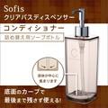 【Sofis 柔らかなフォルムと機能性】Sofis クリアディスペンサー コンディショナー用