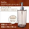 【Sofis 柔らかなフォルムと機能性】Sofis クリアディスペンサー シャンプー用