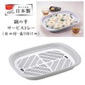 【麺類の盛り付けもちろん、食器の水切りにも】パール金属 鍋の幸 サービストレー  H-5110