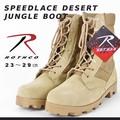 【即納】ROTHCO ロスコ ミリタリー デザート ブーツ ジャングルブーツ Speed Lace Desert Boots