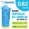 【ZOJIRUSHI】ステンレスクールボトル 0.82L SD-EB08-AL