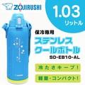 【ZOJIRUSHI】ステンレスクールボトル 1.03L SD-EB10AL