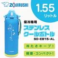 【ZOJIRUSHI】ステンレスクールボトル 1.55L SD-EB15-AL