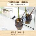 【ナチュラルな素材】materia 歯ブラシホルダー