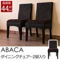 ABACA ダイニングチェア 2脚入り ブラウン