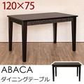 ABACA ダイニング テーブル 120×75 BR