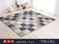 【日本製】純国産 い草ラグカーペット 『ブロック2』