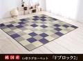 【日本製】純国産 い草ラグカーペット 『Fブロック2』(裏:ウレタン)