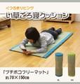 【大人気】い草ごろ寝 クッション 『プチポコ フリーマット』