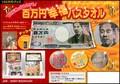 「100万円グッズ」百万円幸福タオル