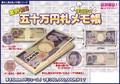 「お札グッズ」五十万円札メモ帳