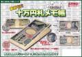 「お札グッズ」十万円札メモ帳
