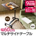 マルチサイドテーブル WAL/WH