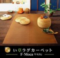 【日本製】純国産 三重織 い草ラグカーペット 『Fモカ』(裏:ウレタン)