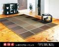 【日本製】純国産 い草ラグカーペット 『FUBUKI』