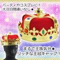 【パーティー イベント】クラウン キャップ ハット 帽子 王冠 ジョーク コスプレ 王様