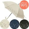 ミルキーウェイ日傘★UV遮蔽率99%以上!【晴雨兼用日傘 紫外線対策】【在庫一掃セール商品】