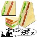 【食品サンプル】サンドウィッチ スクイーズ サンドイッチ リアル 景品 おもしろ雑貨