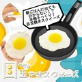 【お土産にも大人気!!】目玉焼きスクイーズ 食品サンプル 景品 インバウンド リアル 卵