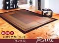 【日本製】純国産 い草ラグカーペット 『ランクス総色』