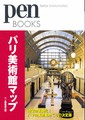 ペンブックス2 パリ美術館マップ (Pen BOOKS)