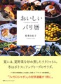 おいしいパリ暦 (FIGARO BOOKS)