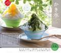 【津軽びいどろ】日本の美しい季節の器 小鉢&中鉢『紗織』