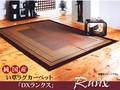 【日本製】純国産 い草ラグカーペット 『DXランクス総色』(裏:不織布)