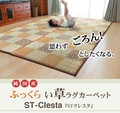 【日本製】純国産 防音 ボリューム い草ラグ 『STクレスタ』 (裏:ソフトテック15mm)
