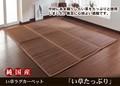 【日本製】純国産 い草ラグ 『い草たっぷり』 (中材:あま織い草2層)