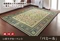 【日本製】純国産 袋織い草ラグカーペット 『パミール』