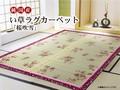 【日本製】純国産 袋織 い草ラグカーペット 『桜吹雪』