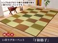 【日本製】純国産 袋織 い草ラグカーペット 『F和格子』 (裏:ウレタン)