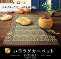 【日本製】純国産 袋三重織 い草ラグカーペット 『Fアンカラ』(裏:ウレタン)