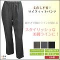 【日本製】春物定番 ウエストゴム入れ替え マイフィットパンツ〈M~3L展開〉