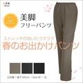 【日本製】春物定番 ストレッチ 新美脚パンツ〈M~3L展開〉